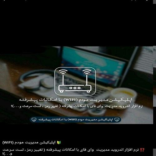 نرم افزار مدیریت شبکه وای فای