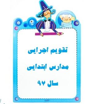 تقویم اجرایی مدارس ابتدایی 97