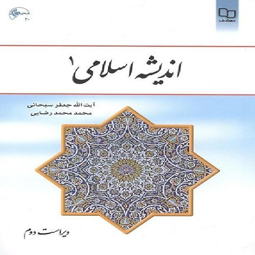 نمونه سوالات مهم اندیشه اسلامی 1 (تستی و تشریحی)