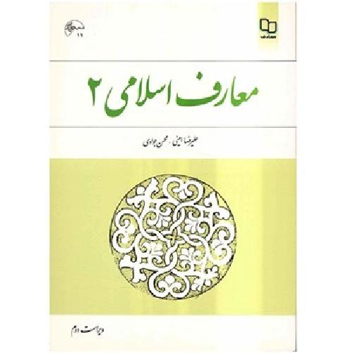 خلاصه کتاب معارف اسلامی 2