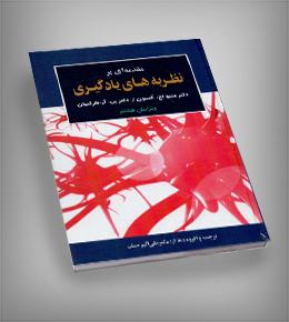خلاصه کتاب مقدمه ای بر نظریه های یادگیری دکتر علی