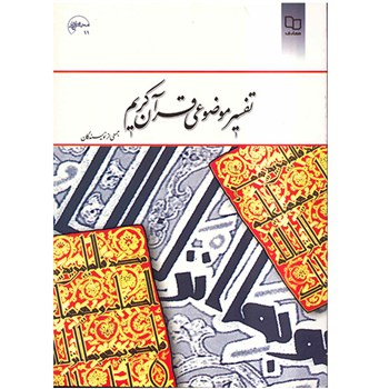 خلاصه تفسیر موضوعی قرآن