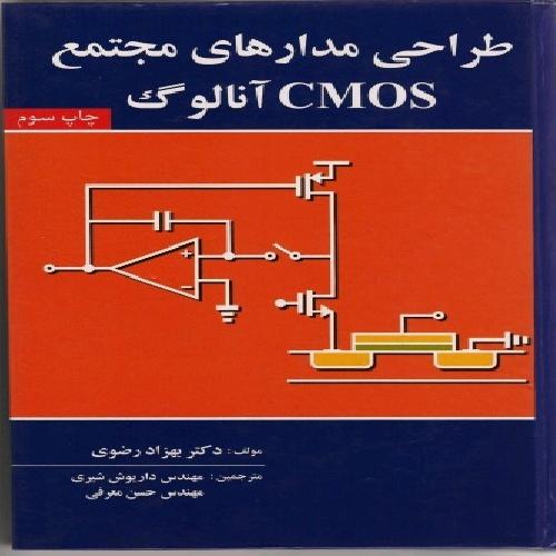 حل المسائل کتاب طراحی مدار های مجتمع CMOS