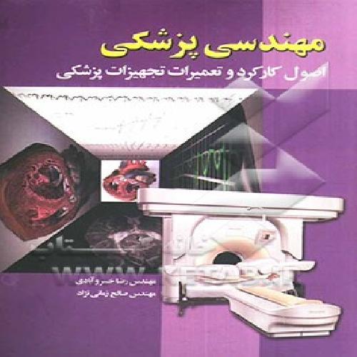 کتاب تعمیرات تجهیزات پزشکی