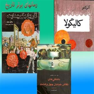 رمانهای برتر تاریخ جهان