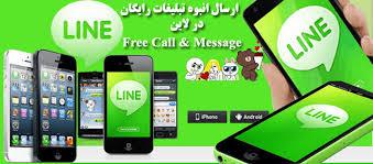 اپلیکیشن ارسال پیام همگانی در لاین