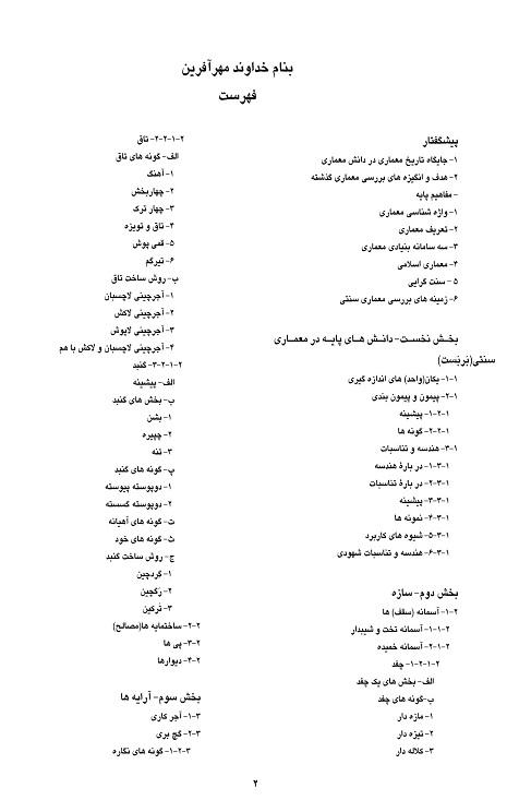 کتاب سازه در معماری ایران -دکتر کرمانی