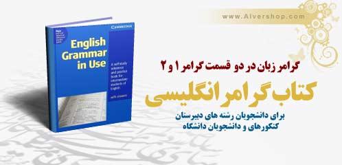 دانلود کتاب گرامر انگلیسی