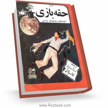 دانلود کتاب آموزش شعبده بازی به زبان فارسی
