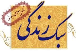 بسته تحقیقاتی سبک زندگی ایرانی- اسلامی