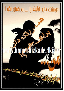 پوستر عاشقانه 2
