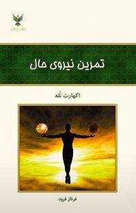 کتاب تمرین نیروی حال (اکهارت تله)
