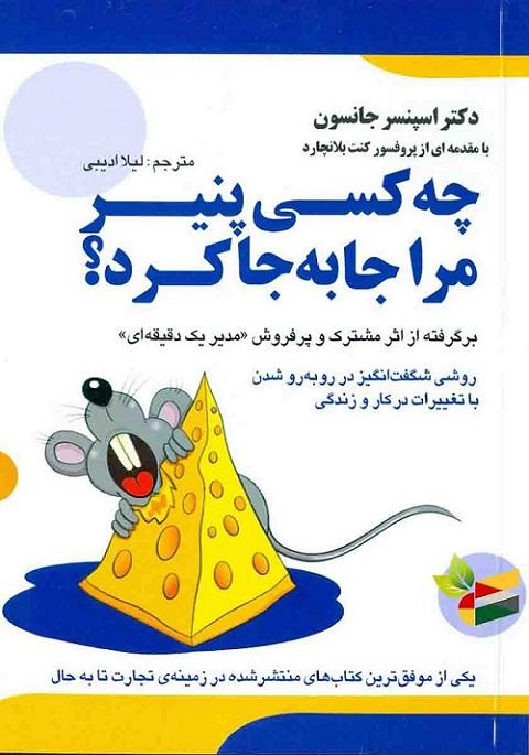 کتاب صوتی چه کسی پنیر مرا جا بجا کرد؟