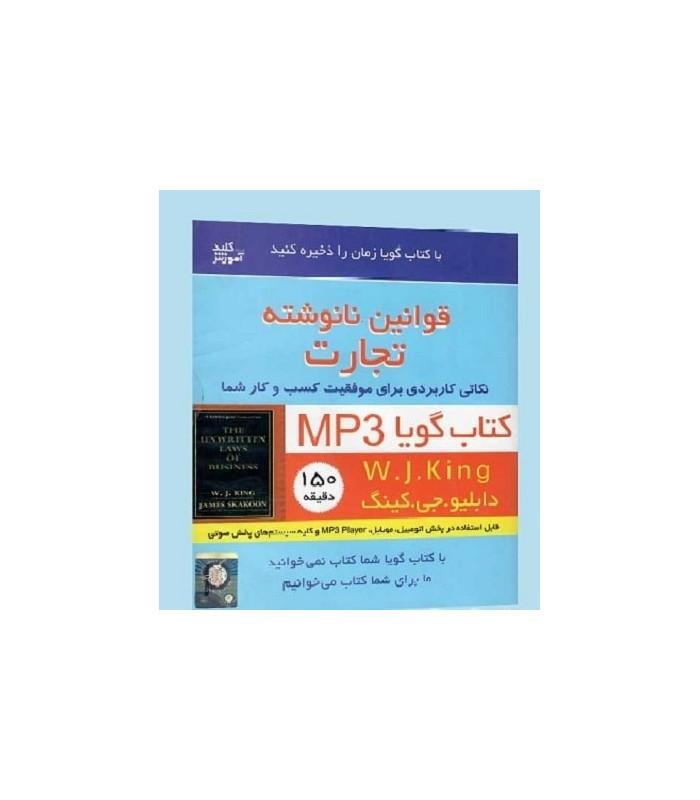 کتاب صوتی قوانین نانوشته تجارت