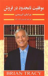 کتاب صوتی موفقیت در فروش