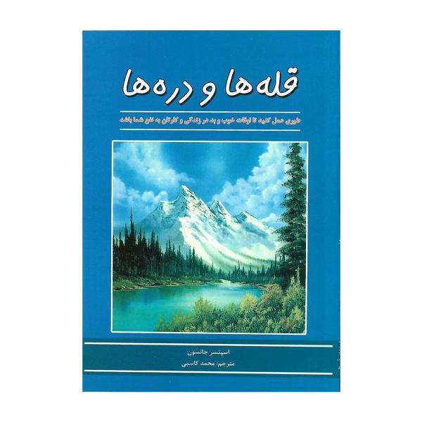 کتاب صوتی دره ها و قله ها