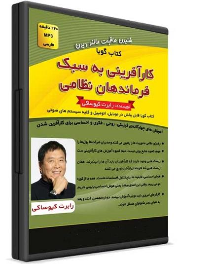 کتاب صوتی کارآفرینی به سبک فرماندهان نظامی