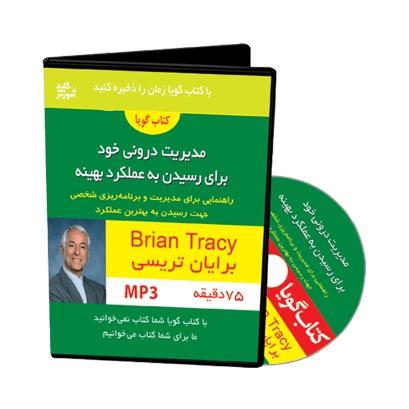 کتاب صوتی مدیریت درونی