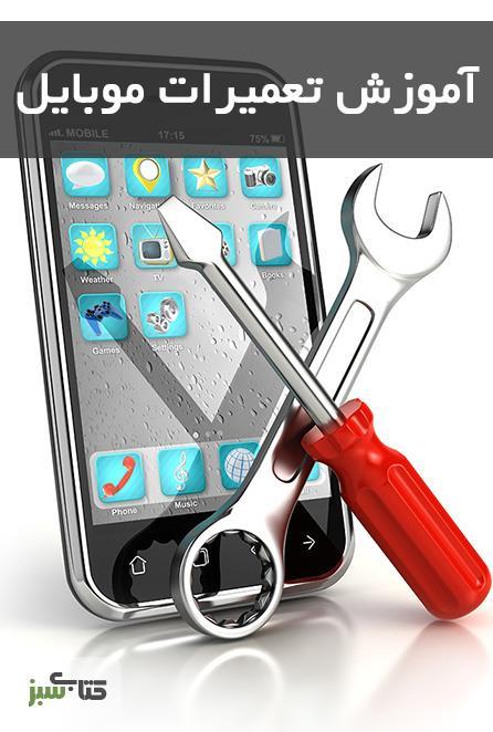 آموزش کامل تعمیرات تلفن همراه از مبتدی تا پیشترفته