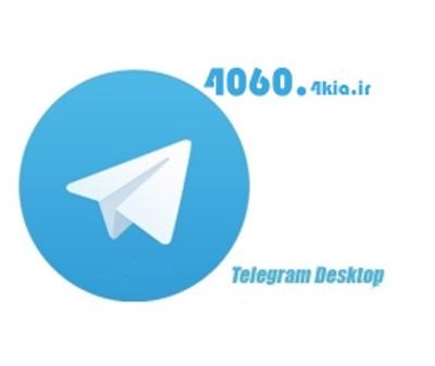دانلود مسنجر تلگرام  با امنیت بالا برای کامپیوتر و لپ تاپ