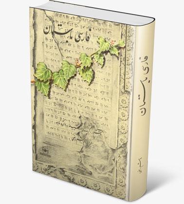 کتاب فارسی باستان