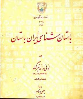 کتاب باستان شناسی ایران باستان
