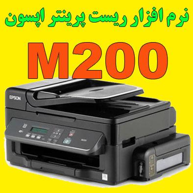 نرم افزار ریست پرینتر اپسون M200