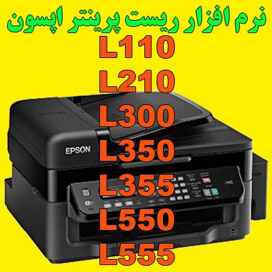 نرم افزار ریست پرینتر اپسون L110-L210-L300-L350-L355-L550-L555