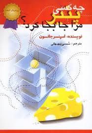 کتاب چه کسی پنیر مرا جا به جا کرد