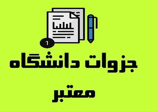 جزوه الکترونیک دانشگاه شریف