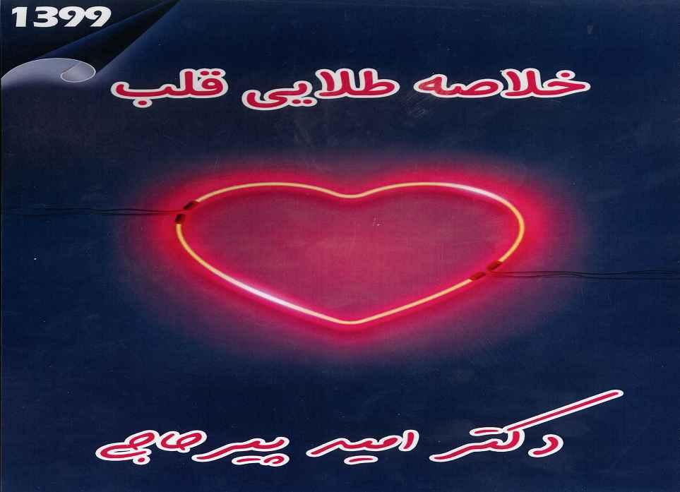 دانلود کتاب خلاصه طلایی قلب