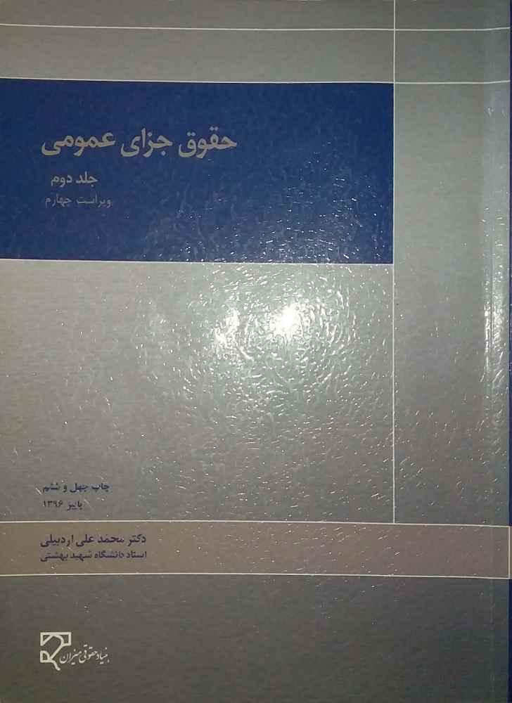 دانلود کتاب حقوق جزای عمومی اردبیلی جلد 2