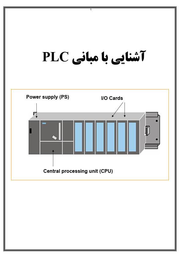 دانلود کتاب کامل آشنایی با مبانی PLC