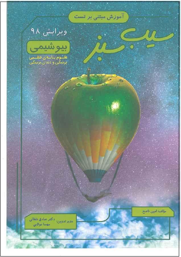 دانلود کتاب سیب سبز بیوشیمی