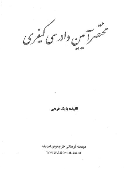 دانلود کتاب مختصر آیین دادرسی کیفری بابک فرهی
