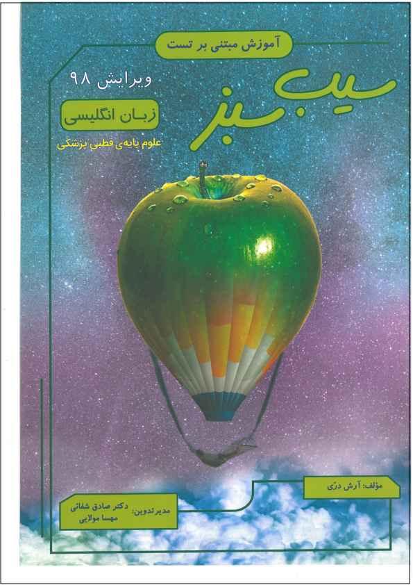 دانلود کتاب سیب سبز زبان انگلیسی