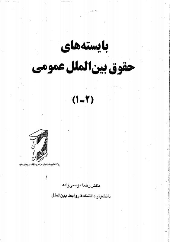 دانلود کتاب بایسته های حقوق بین الملل عمومی (جلد 2-1) موسی زاده