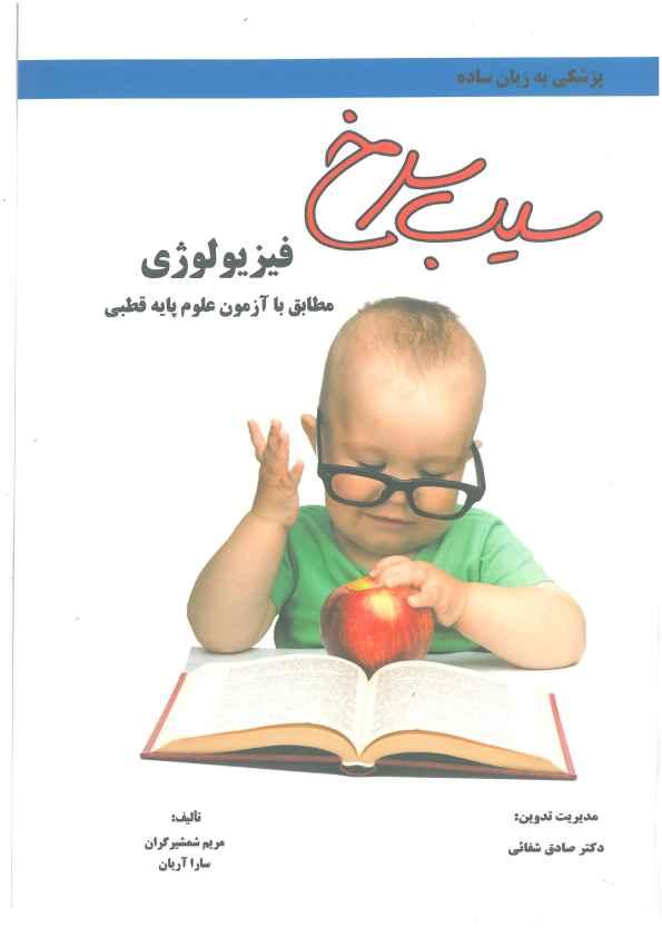دانلود کتاب سیب سرخ فیزیولوژی