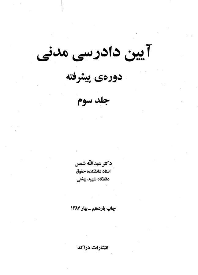 کتاب آیین دادرسی مدنی پیشرفته شمس جلد سوم