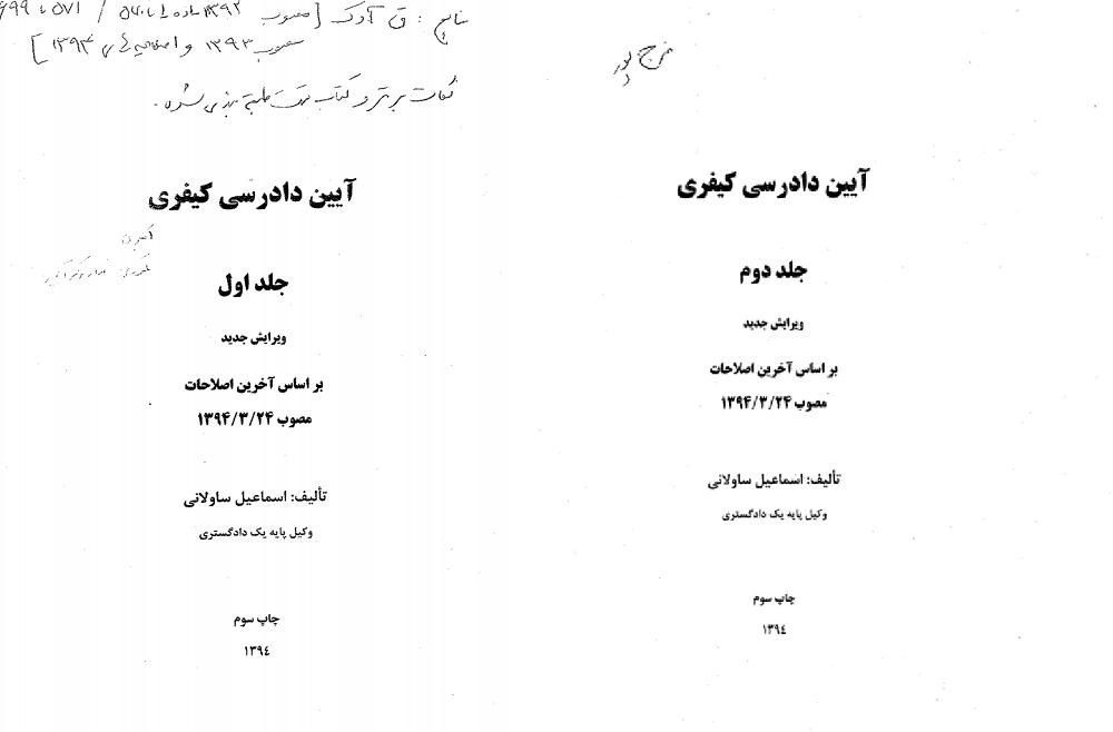 دانلود کتاب آیین دادرسی کیفری آخرین اصلاحات جلد اول و دوم از ساولانی