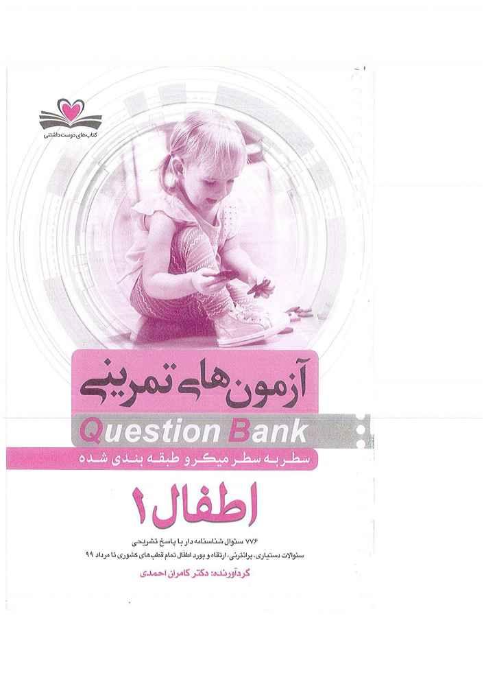 دانلود آزمون های تمرینی کوئسشن بانک اطفال 1