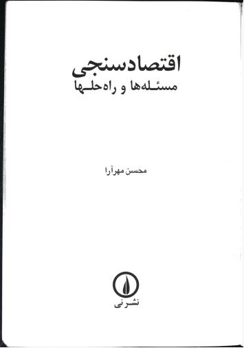 دانلود کتاب اقتصادسنجی مسئله و راه حلها محسن مهرآرا