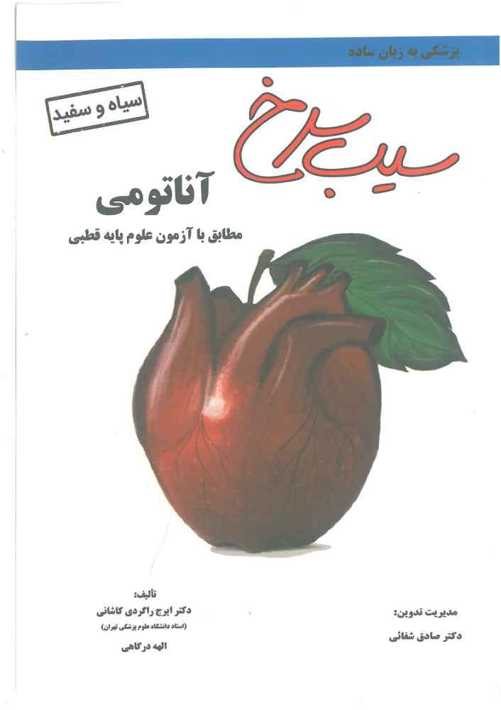 دانلود کتاب سیب سرخ آناتومی