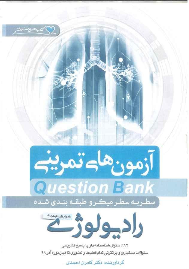 دانلود کتاب question bank کوئسشن بانک رادیولوژی