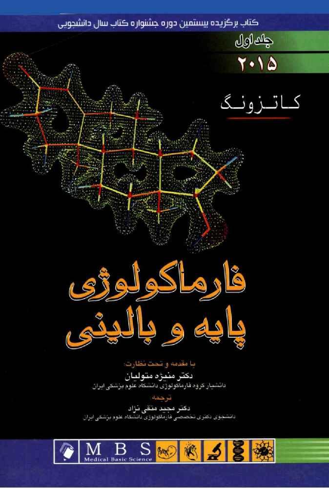 دانلود کتاب فارماکولوژی پایه و بالینی کاتزونگ فارسی جلد اول