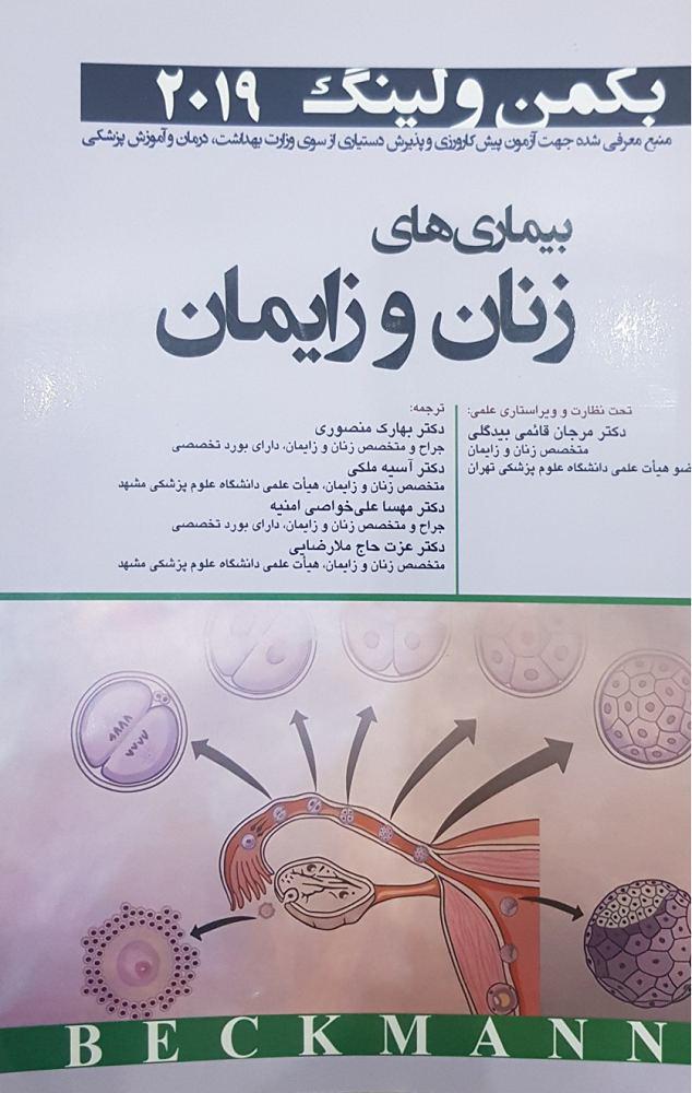 دانلود کتاب ترجمه فارسی بیماری های زنان و زایمان بکمن 2019