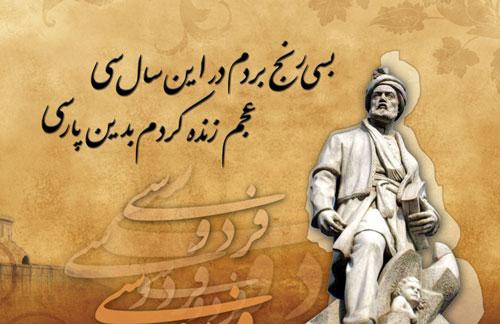 مجموعه مقاله های بزرگان ادبیات فارسی