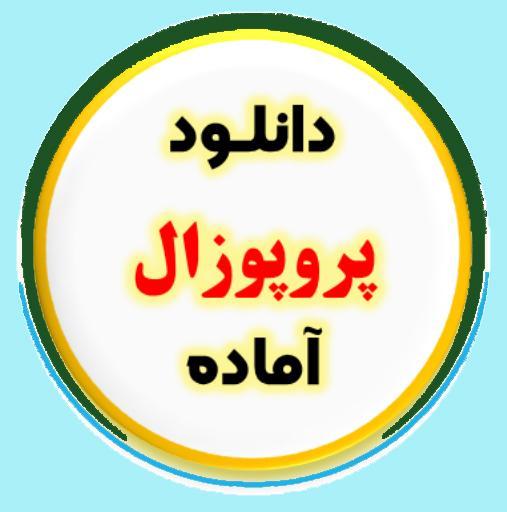دانلود کاملترین پروپوزال  اثر بخشی آموزش تاب آوری بر اضطراب مرگ و امید به زندگی سالمندان زن ساکن در سرای سالمندان شهر اصفهان