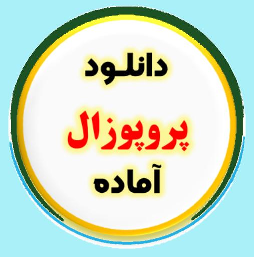 دانلود کاملترین پروپوزال ارائه مدلی مناسب جهت بازاریابی گردشگری شیراز با توجه به مدل p7