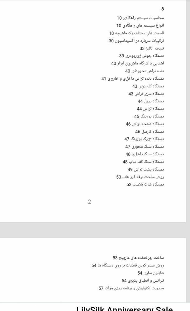 گزارش کارآموزی ذوب آهن اصفهان